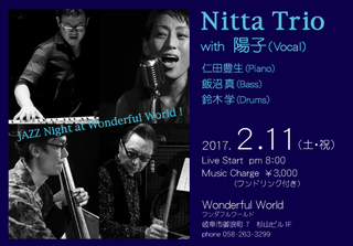 nittatrio-wonderful-2017.2.11.jpg